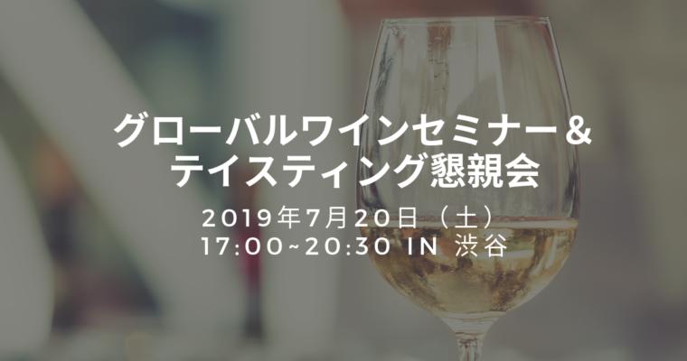 ◆募集中◆ 20190720 グローバルワインセミナー & テイスティング懇親会