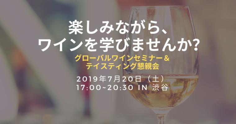 ◆終了◆ 20190720 グローバルワインセミナー & テイスティング懇親会