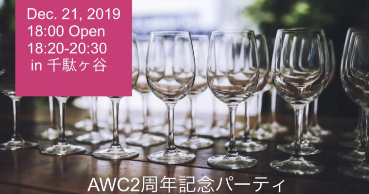 ◆終了◆ 2019.12.21 アメリカワインクラブ2周年記念パーティ