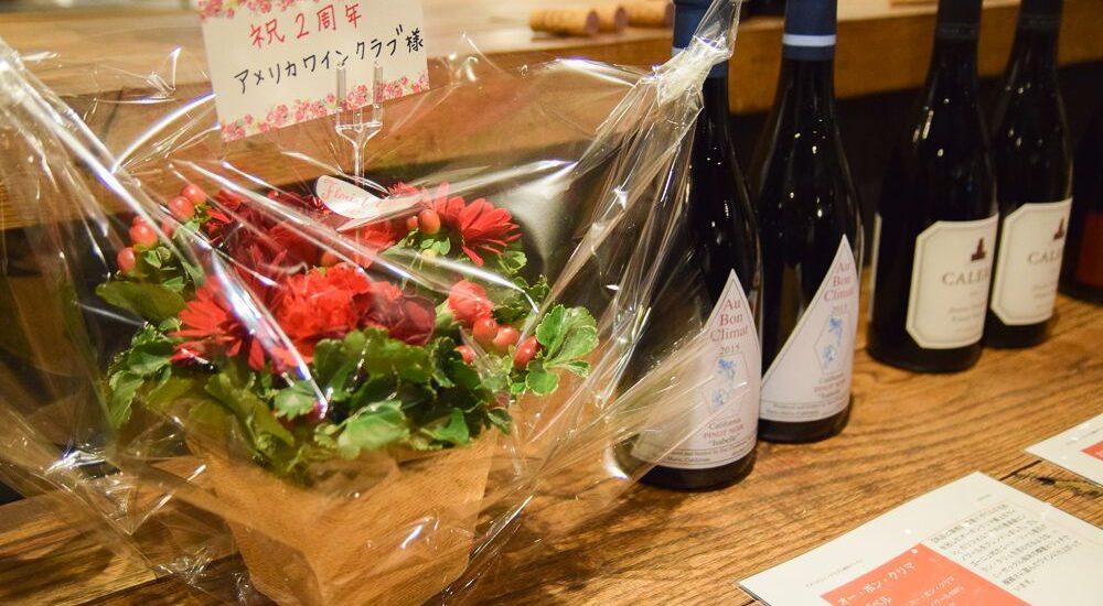 アメリカワインクラブ2周年記念パーティーを開催しました。